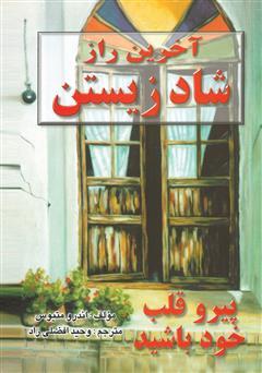 کتاب آخرین راز شاد زیستن