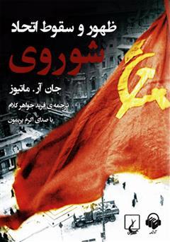 دانلود کتاب صوتی ظهور و سقوط اتحاد شوروی