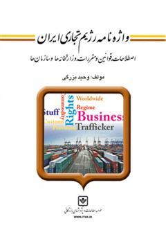 دانلود کتاب واژه نامه رژیم تجاری ایران: اصطلاحات، قوانین و مقررات، وزارتخانهها و سازمانها