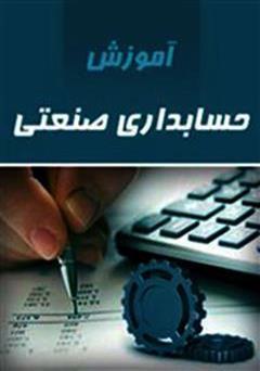 کتاب آموزش حسابداری صنعتی