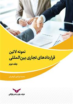 دانلود کتاب Samples of international commercial agreements - volume 2 (نمونه لاتین قراردادهای تجاری بین المللی - جلد دوم)