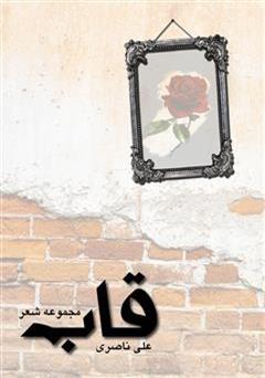کتاب قاب - مجموعه شعر