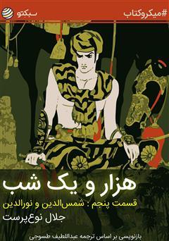 دانلود کتاب هزار و یک شب، قسمت پنجم: شمسالدین و نورالدین