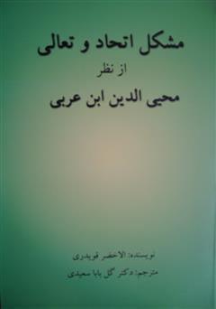 کتاب اتحاد و تعالی از نظر محیی الدین ابن عربی
