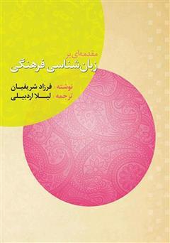 دانلود کتاب مقدمهای بر زبانشناسی فرهنگی