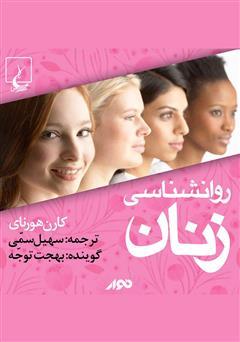 دانلود کتاب صوتی روانشناسی زنان