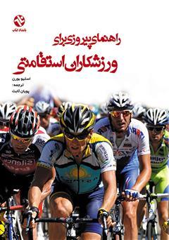 دانلود کتاب راهنمای پیروزی برای ورزشکاران استقامتی