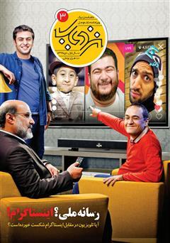 دانلود ماهنامه فرهنگی هنری نزدیک - شماره 3