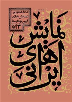 دانلود کتاب نمایشهای ایرانی: نمایشهای آیین مزدایسنا - جلد 3