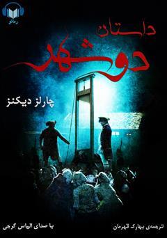 دانلود کتاب صوتی خلاصه کتاب داستان دو شهر