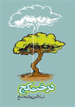 دانلود کتاب درخت کج