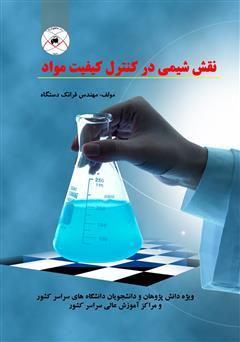 کتاب نقش شیمی در کنترل کیفیت مواد