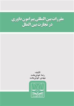 دانلود کتاب مقررات بینالمللی پیرامون داوری در تجارت بینالملل