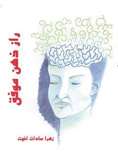 کتاب راز ذهن موفق