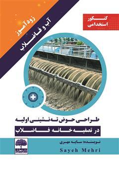 دانلود کتاب زودآموز آب و فاضلاب: طراحی حوض ته نشینی اولیه در تصفیه خانه فاضلاب