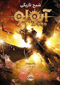 دانلود کتاب آپولو 2: شبح تاریکی