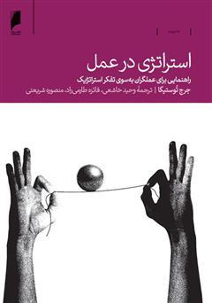 دانلود کتاب استراتژی در عمل: راهنمایی برای عملگران به سوی تفکر استراتژیک