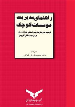 دانلود کتاب راهنمای مدیریت موسسات کوچک