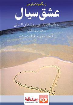 دانلود کتاب صوتی عشق سیال: در باب ناپایداری پیوندهای انسانی
