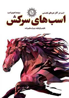 دانلود کتاب اسبهای سرکش: اسب در آثار هنرهای تجسمی