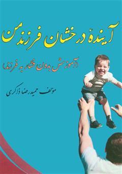 دانلود کتاب آینده درخشان فرزند من (آموزش بدون فشار به کودکان)