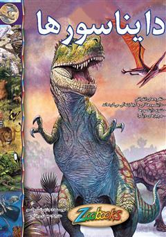دانلود کتاب دایناسورها