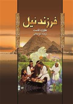 کتاب فرزند نیل