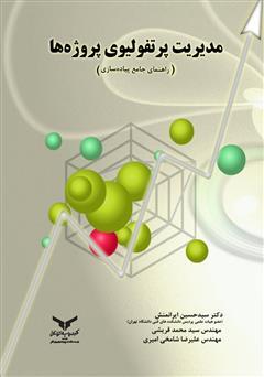 دانلود کتاب مدیریت پرتفولیوی پروژهها (راهنمای جامع پیاده سازی)