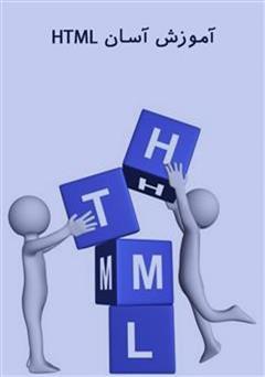 کتاب آموزش آسان HTML