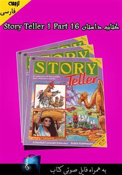 کتاب Story Teller 1 Part 16