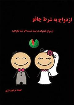 دانلود کتاب ازدواج به شرط چاقو