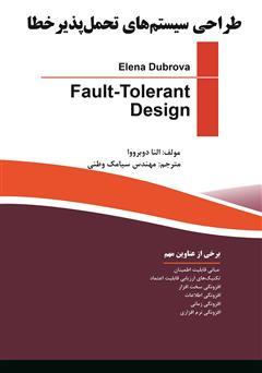 دانلود کتاب طراحی سیستمهای تحملپذیر خطا