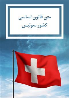 دانلود کتاب قانون اساسی کشور سوئیس