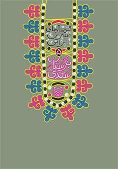 کتاب بوستان سعدی: قصه های شیرین ایرانی