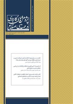 دانلود فصلنامه علمی تخصصی پژوهشهای کاربردی مهندسی صنایع - شماره 5