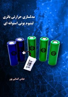 دانلود کتاب مدلسازی حرارتی باتری لیتیوم یونی استوانهای