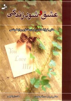 کتاب عشق را بجویید تا بیابید