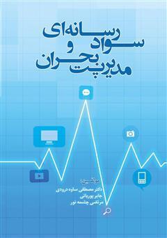 دانلود کتاب  سواد رسانهای و مدیریت بحران
