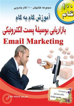 آموزش گام به گام بازار یابی بوسیله پست الکترونیکی