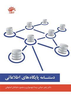 دانلود کتاب دستنامه پایگاههای اطلاعاتی