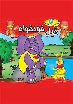 کتاب فیل خودخواه