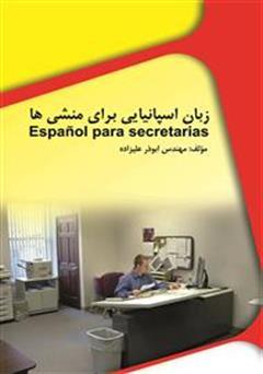 کتاب زبان اسپانیایی برای منشی ها