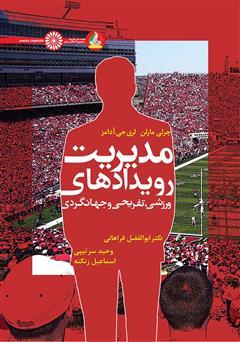 دانلود کتاب مدیریت رویدادهای ورزشی، تفریحی و جهانگردی