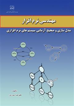 دانلود کتاب مهندسی نرمافزار: مدلسازی و صحیح آزمایی سیستمهای نرمافزاری