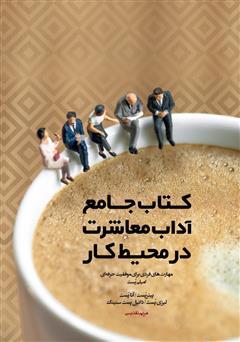 دانلود کتاب جامع آداب معاشرت در محیط کار