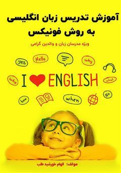 دانلود کتاب آموزش تدریس زبان انگلیسی به روش فونیکس ویژه مدرسان زبان و والدین گرامی