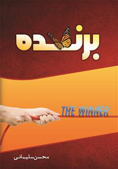 کتاب برنده