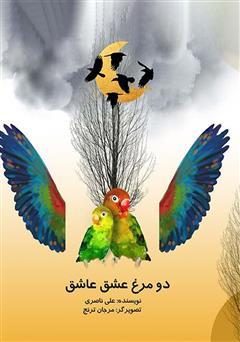 دانلود کتاب دو مرغ عشق عاشق