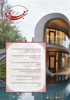 دانلود فصلنامه علمی - تخصصی معماری سبز - شماره 17