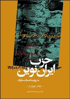 کتاب حزب ایران نوین: به روایت اسناد ساواک (جلد چهارم)